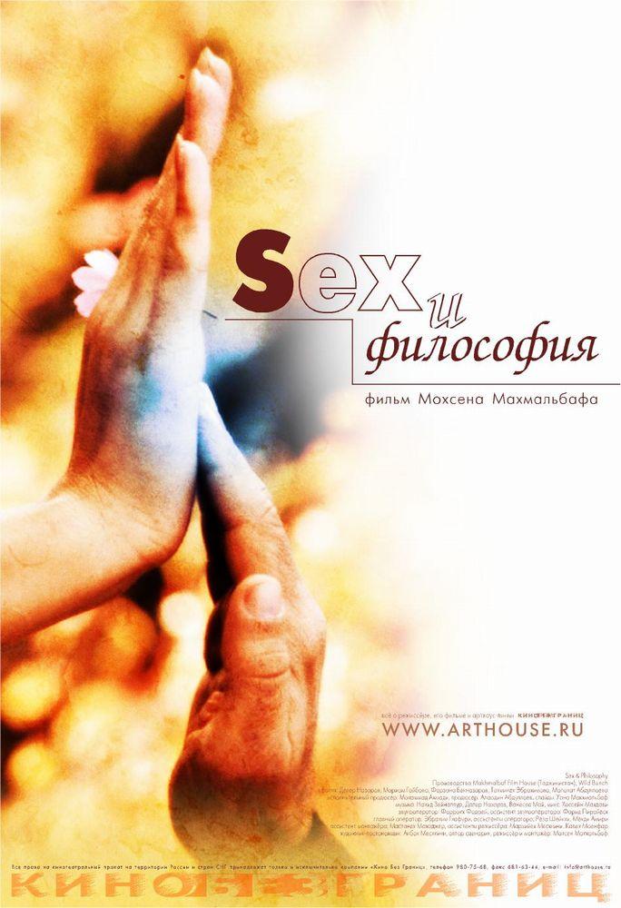 Философия секса фото 6 фотография
